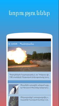 Լուրեր Հայաստանից apk screenshot