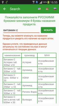 AlfaPharm Drugstore Chain apk screenshot