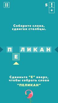 Свайпворды – филворды, собери слова в головоломки poster