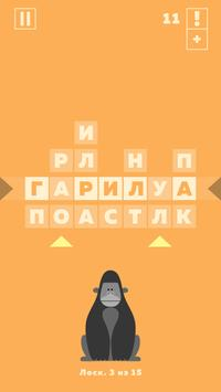 Свайпворды – филворды, собери слова в головоломки screenshot 1