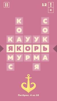Свайпворды – филворды, собери слова в головоломки screenshot 4