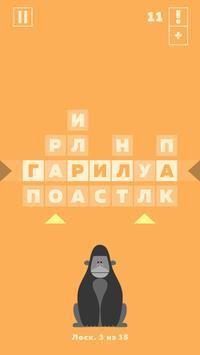 Свайпворды – филворды, собери слова в головоломки screenshot 6