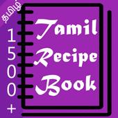Recipe book in tamil apk download free food drink app for recipe book in tamil apk forumfinder Gallery