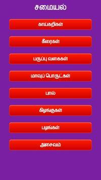 Recipe book in tamil apk download free food drink app for recipe book in tamil poster forumfinder Gallery