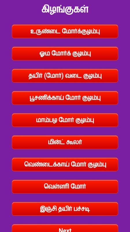 Recipe book in tamil apk download free food drink app for recipe book in tamil poster recipe book in tamil apk screenshot forumfinder Gallery