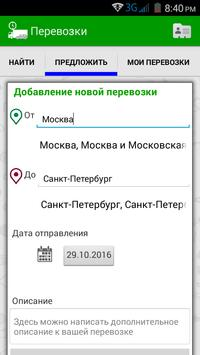 Перевозчик screenshot 1
