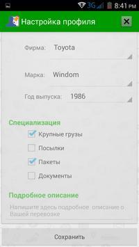 Перевозчик apk screenshot