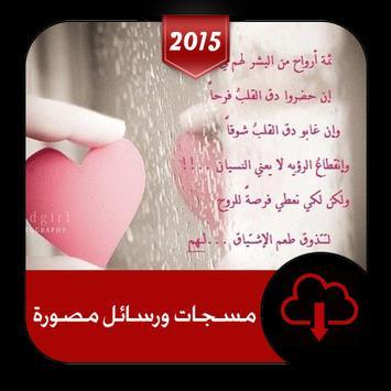 رسائل مصورة 2015 poster