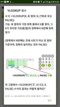 엑셀워너비 screenshot 2