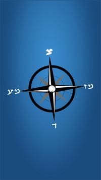 מצפן בעברית 2 poster