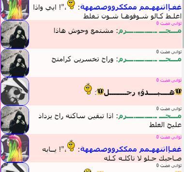 دردشة الحب apk screenshot