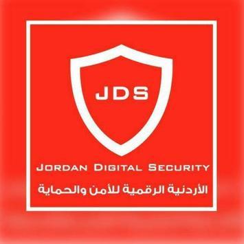 الشركة الأردنية الرقمية للأمن والحماية poster