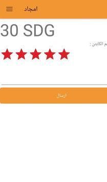 تطبيق امجاد - المستخدم screenshot 4