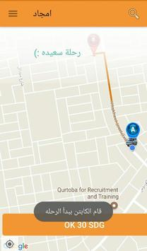 تطبيق امجاد - المستخدم screenshot 3