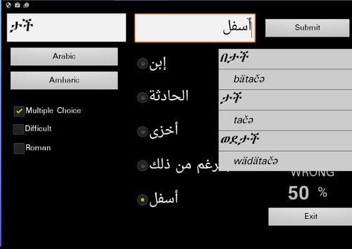 Amharic Arabic Dictionary apk screenshot