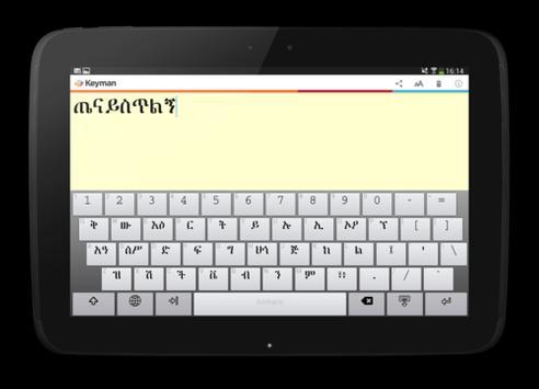 Amharic Keyboard - Ethiopia screenshot 2