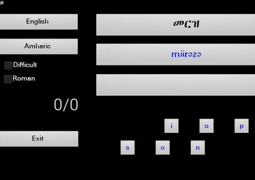 Amharic English Dictionary screenshot 3