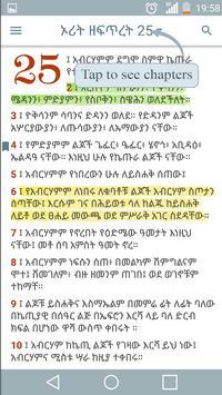 Amharic Bible poster