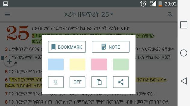 Amharic Bible screenshot 14