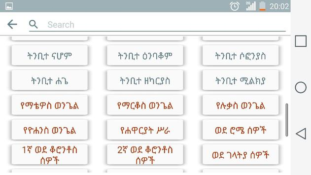 Amharic Bible screenshot 15