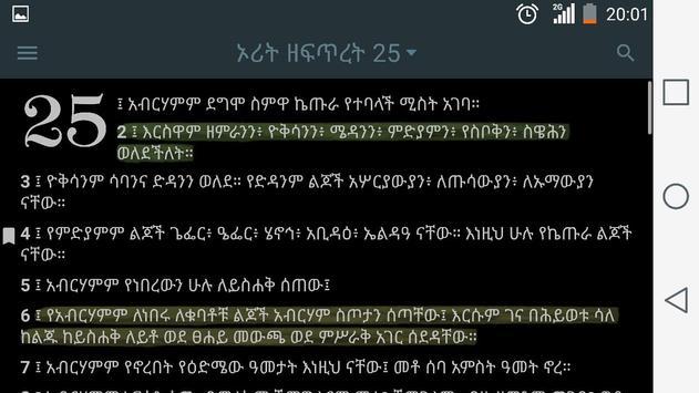 Amharic Bible screenshot 16