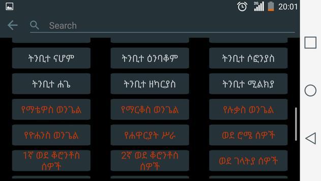 Amharic Bible screenshot 12