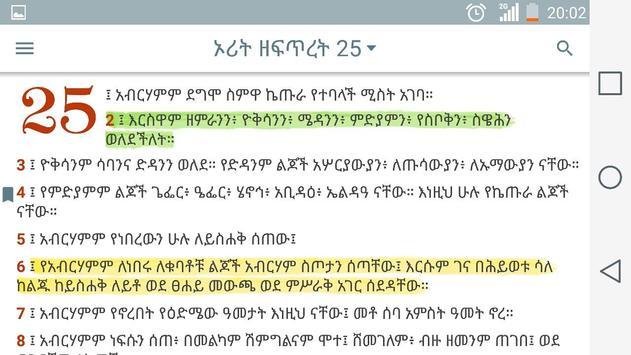 Amharic Bible screenshot 13