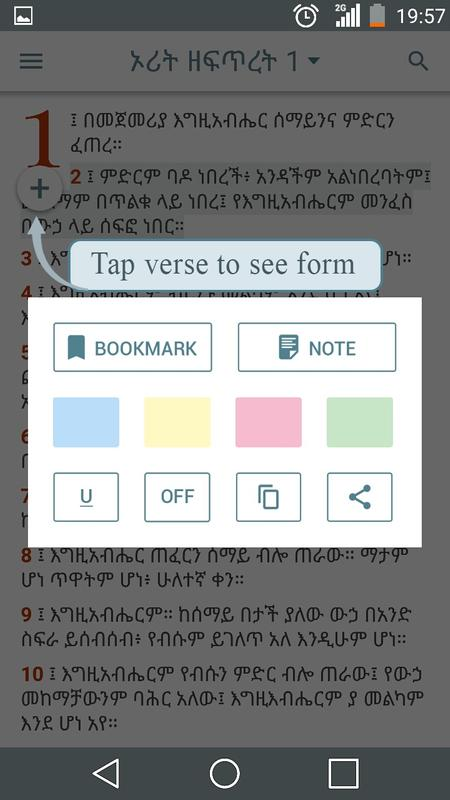 holy bible in amharic pdf