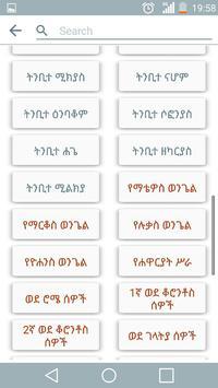 Amharic Bible screenshot 2