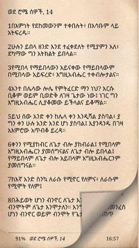 Amharic Bible poster