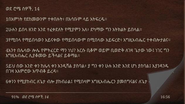 Amharic Bible screenshot 11