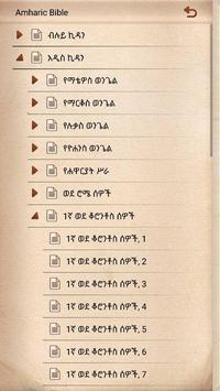 Amharic Bible screenshot 1