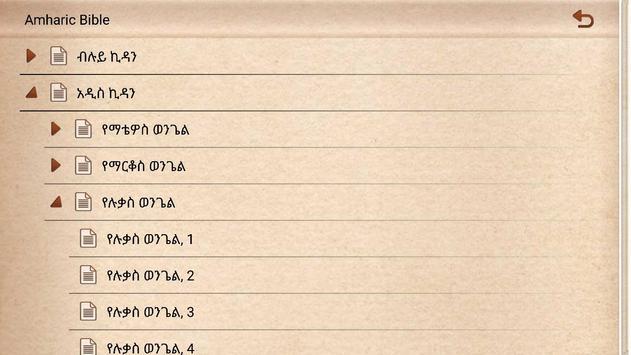 Amharic Bible screenshot 5