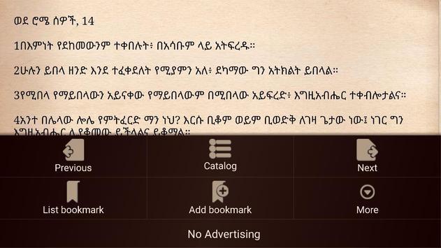 Amharic Bible screenshot 6
