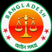 বাংলাদেশ আইন সমগ্র- Bangladesh Law icon