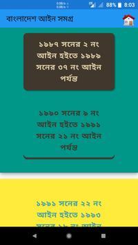 বাংলাদেশ আইন সমগ্র- Bangladesh Law screenshot 3