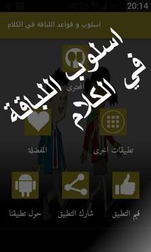 اسلوب اللباقة في الكلام screenshot 2
