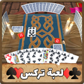 Trix in 3D - Arabic Cheering