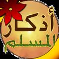 Athkar Almuslim - Smart