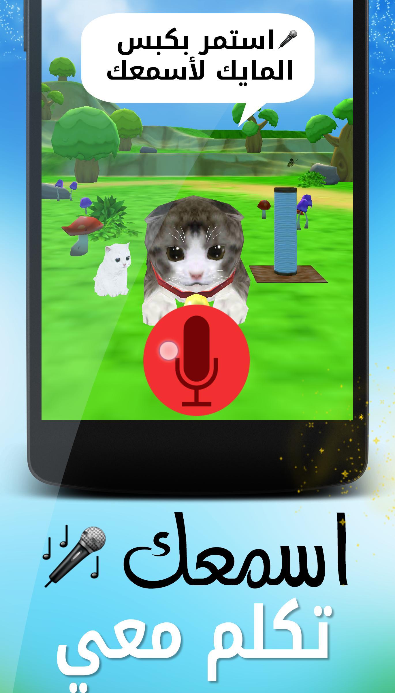 تحميل لعبة قطة متكلمة