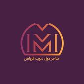 متاجر مول شوب الرياض icon