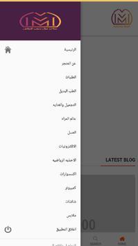 متاجر مول شوب الرياض apk screenshot