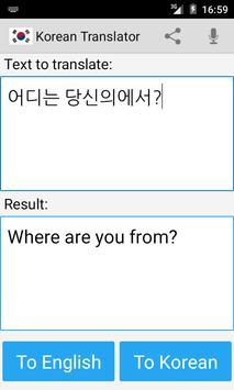 Korean English Translator apk screenshot