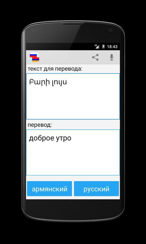 скачать русско армянский переводчик