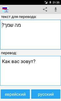 Russian Hebrew Translator apk screenshot