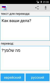 Russian Hebrew Translator poster