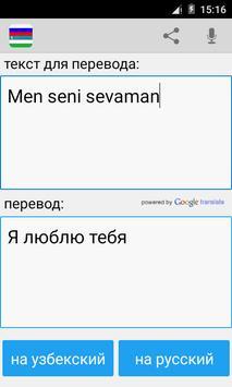 Russian Uzbek Translator apk screenshot