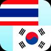 泰国韩国翻译 图标