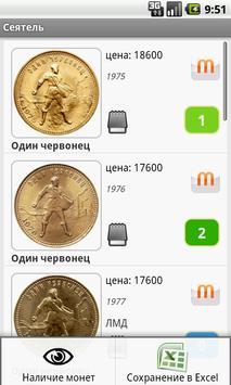 Драгоценные монеты России screenshot 4