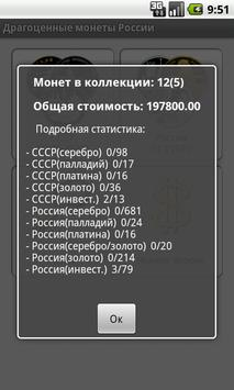 Драгоценные монеты России apk screenshot